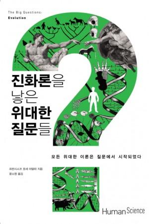 휴먼사이언스 제공